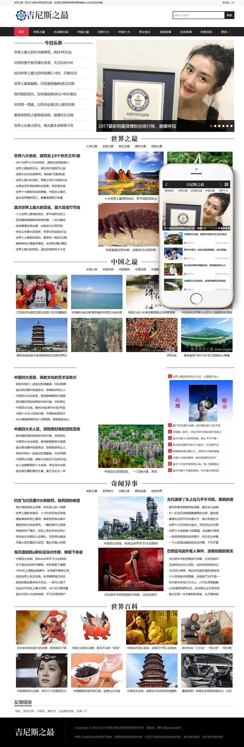 吉尼斯世界纪录新闻资讯类网站源码 织梦dedecms模板(带手机端) 第1张