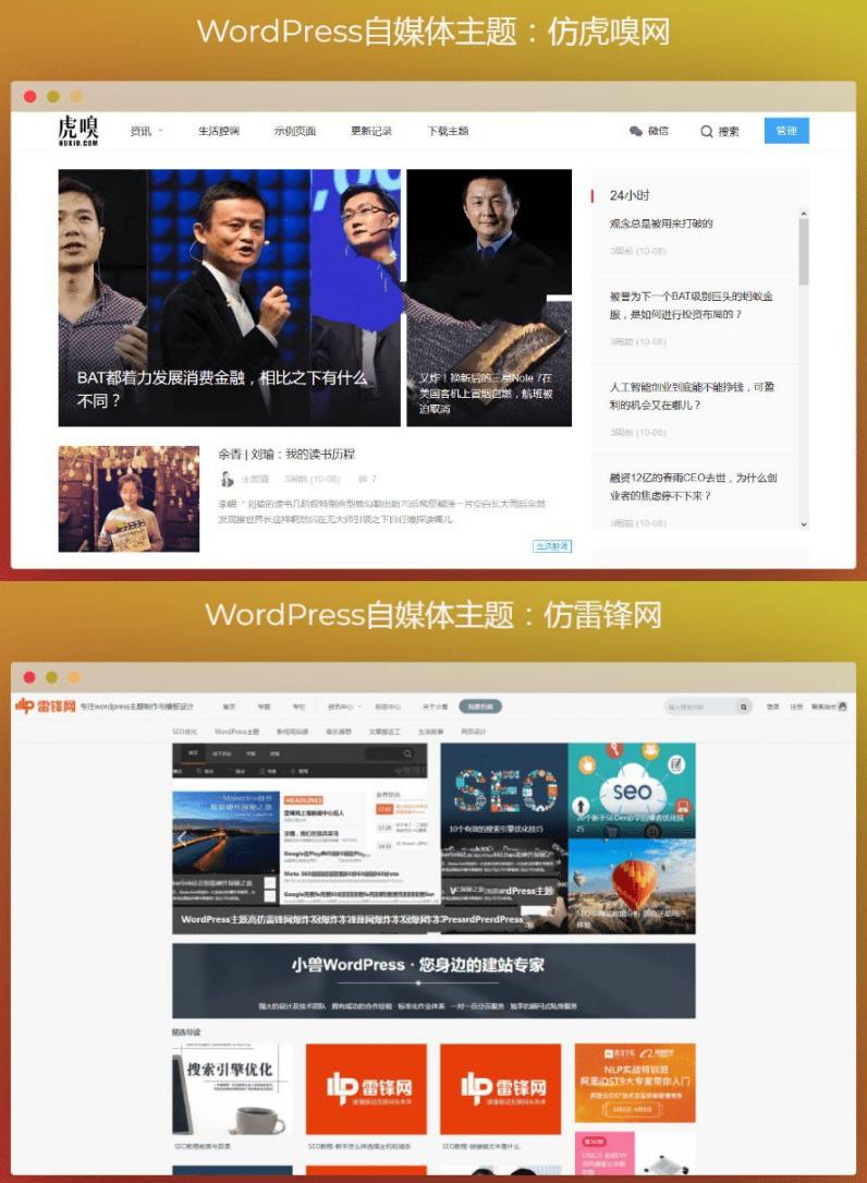WordPress自媒体主题 WordPress主题+仿虎嗅网+仿雷锋网+两套主题打包+高效SEO 第1张