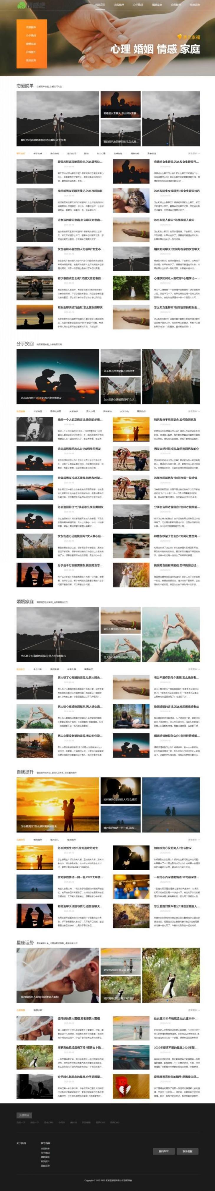 (亲测完整)九月最新情感新闻情感资讯撩妹心理咨询资讯网站源码 第1张