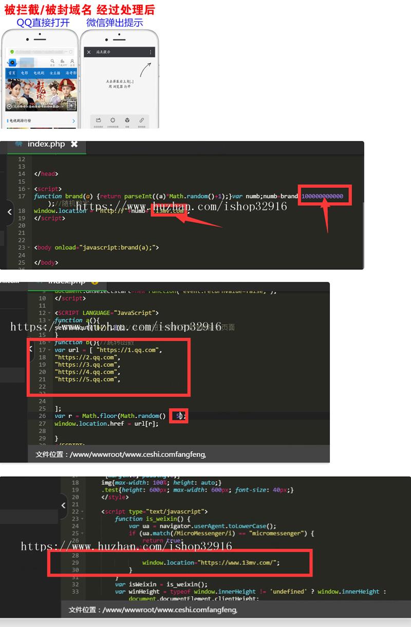 9月最新微信域名防封三合一版本合集+安装教程 第2张