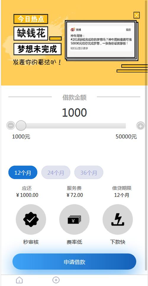 立刻贷现金贷小额贷手机D款源码 网络D款平台系统源码 可打包成APP 第2张