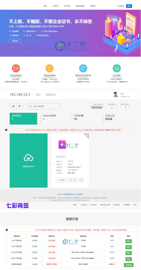 在线IOS免签封包,仿fir二开分发平台源码,一键IOS免签,支持在线封装app分发 第1张