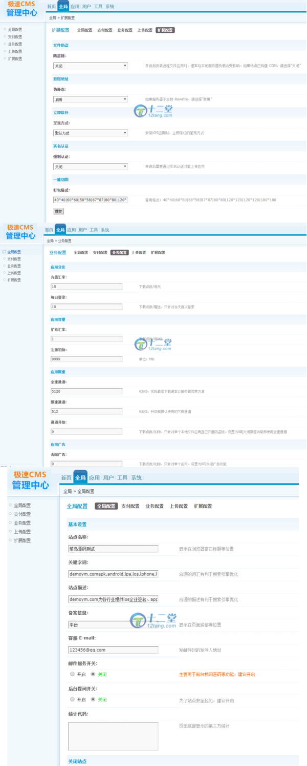 在线IOS免签封包,仿fir二开分发平台源码,一键IOS免签,支持在线封装app分发 第2张