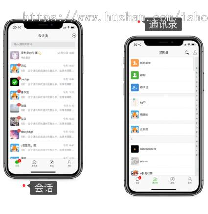 完整优化版H5聊天系统即时通讯_IM聊天交友源码 带安卓/苹果端APP源码 第2张