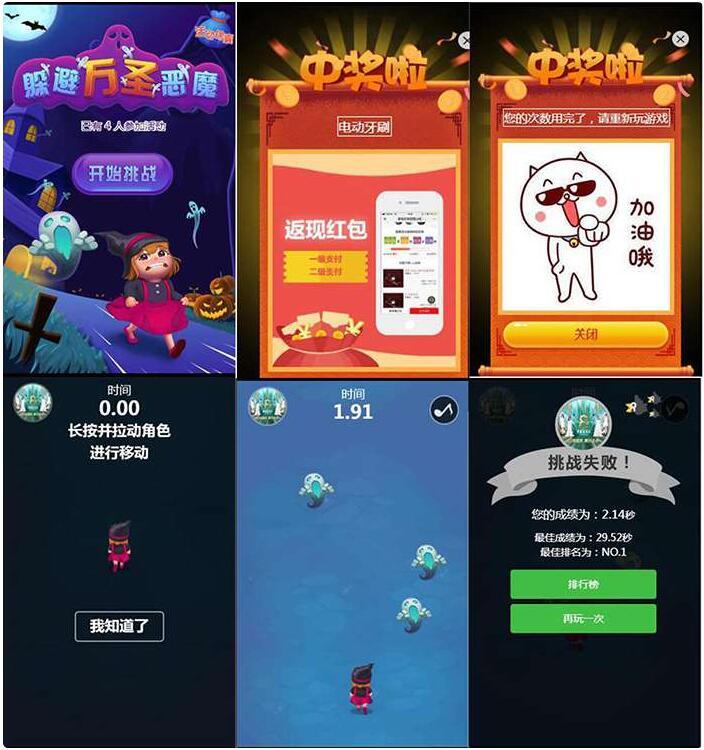 h5小游戏管理平台系统 v0.0.1_商家促销活动必备平台 第1张