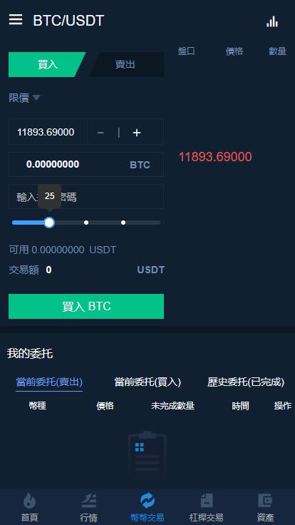 交易所多语言版源码_包含币兑中心功能_数据完整 第3张