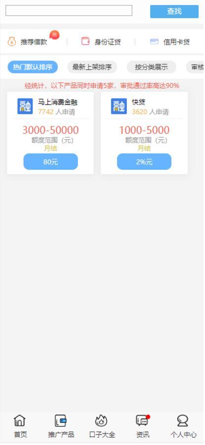 10月最新晴天贷立刻贷小额借贷网站源码已对接免签支付+搭建视频教程 第3张