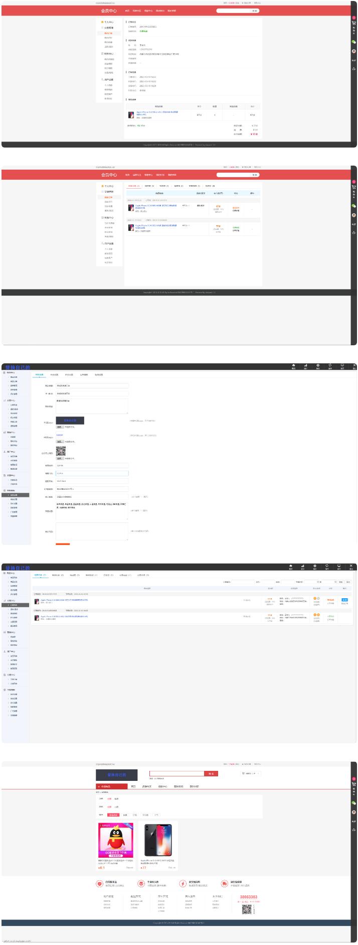 拼团商城源码 自适应完美双端_对接个人免签网站源码带视频教程 第4张