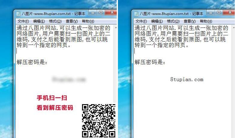 8tupian图片加密平台v2.7 对图片进行加密的网络平台+包含三种模式上传图片+可二次开发修改 第2张
