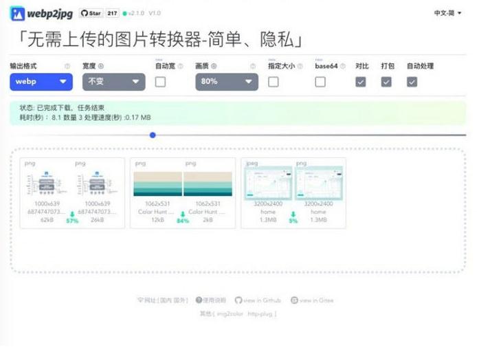 最新图片格式转换网站源码 支持webp2jpg在线转换 第1张