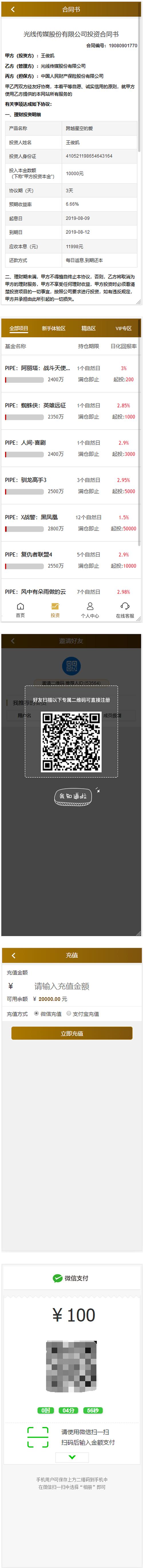 2020全新UI影视金融理财系统电影投资分红项目众筹票房分红源码短信修复+免签支付 第2张