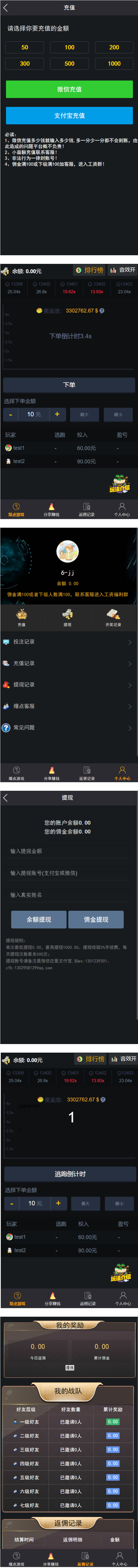 【H5爆点】11月最新 YL火箭逃跑刺激财富翻倍无授权 已对接特派支付+免公众号接口 第2张