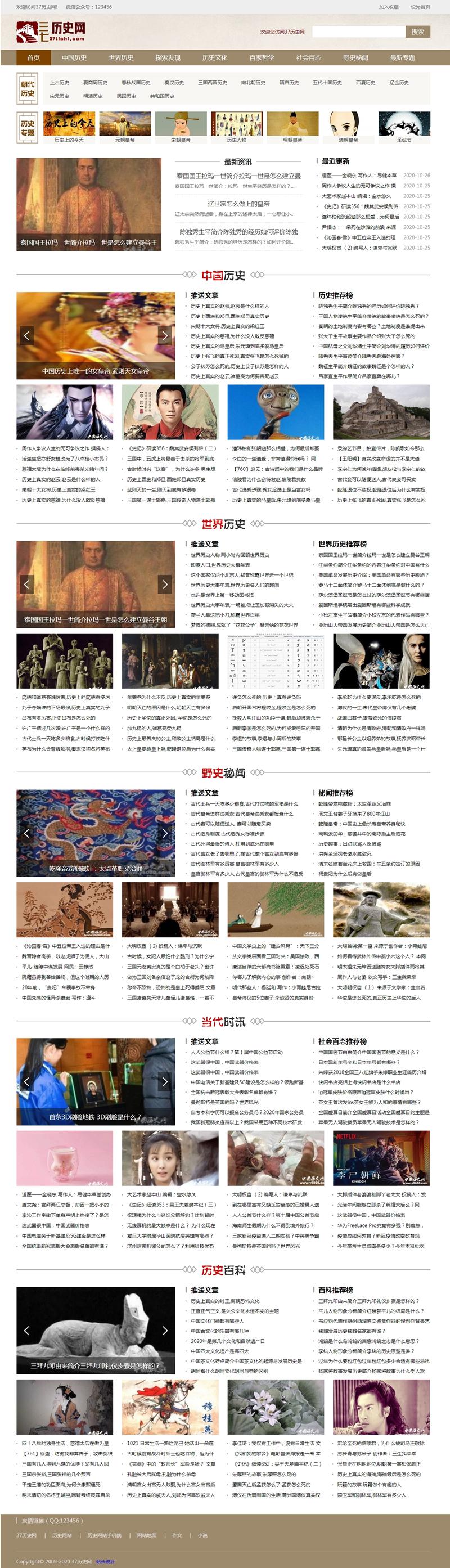 帝国CMS内核仿中国历史网模板 历史网站源码 历史网站模板带MIP手机模板同步插件 第1张