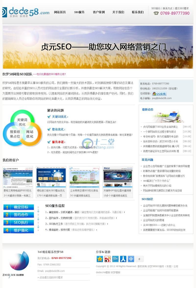 SEO服务公司网站源码 织梦CMS模板+网络设计推广企业网站+搜索引擎优化企业 第1张