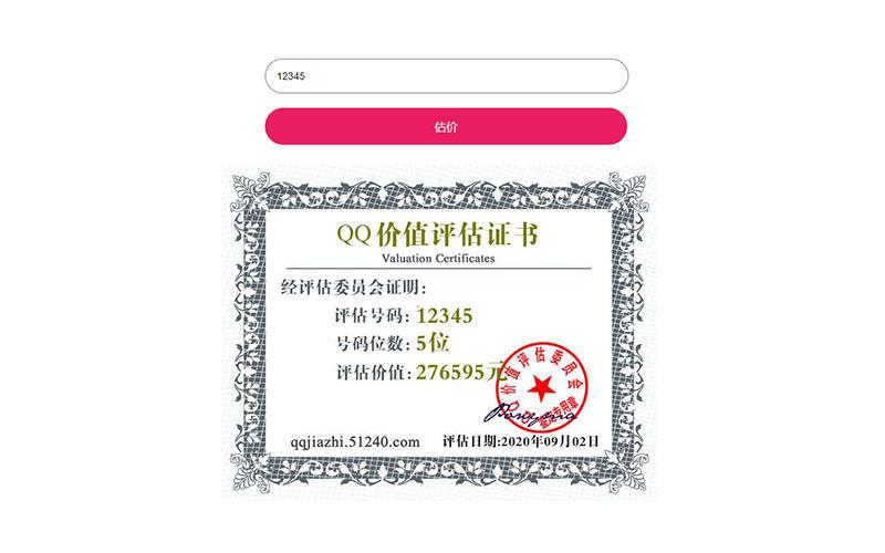 QQ号评估网站源码 QQ号码估价源码 第1张