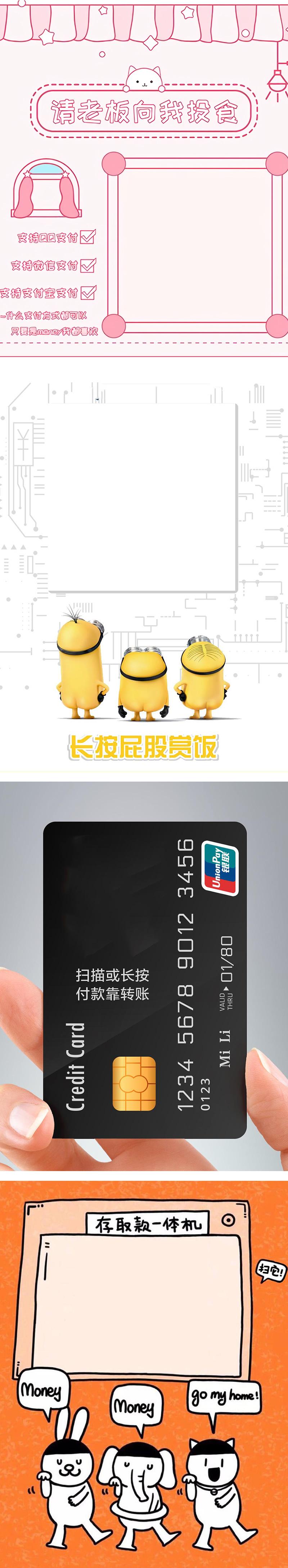 支付宝微信QQ收款码二维码合成三合一源码 第2张