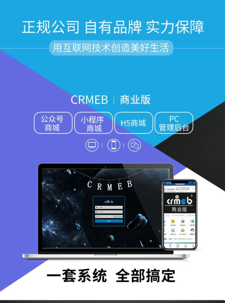 CRMEB-DT小程序公众号h5商城v4.0.2商业版+美妆H5模版(多端合一) 第1张