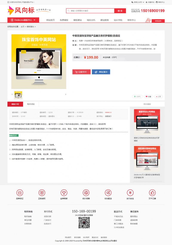 素材资源下载网站源码 织梦dedecms模板 带手机版 第3张