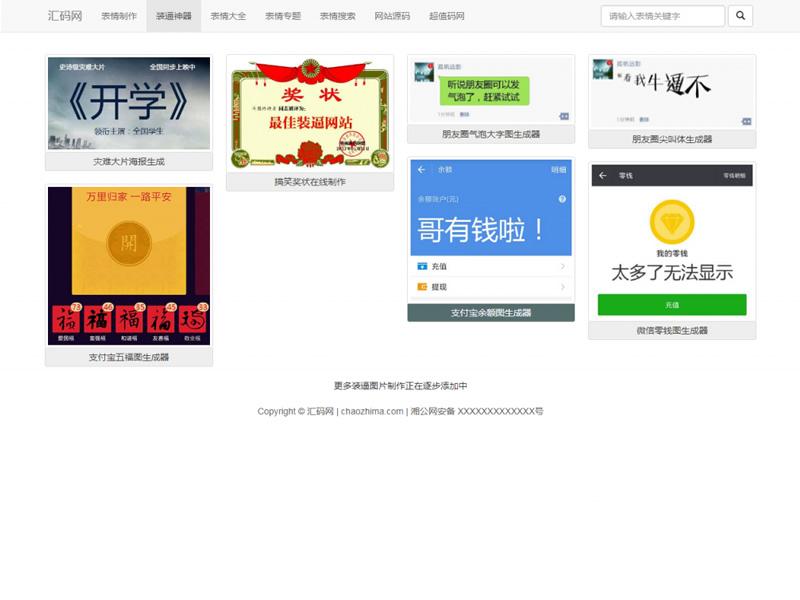 自适应支持手机浏览,图片表情制作,QQ斗图生成,搜狗图片搜索 第2张