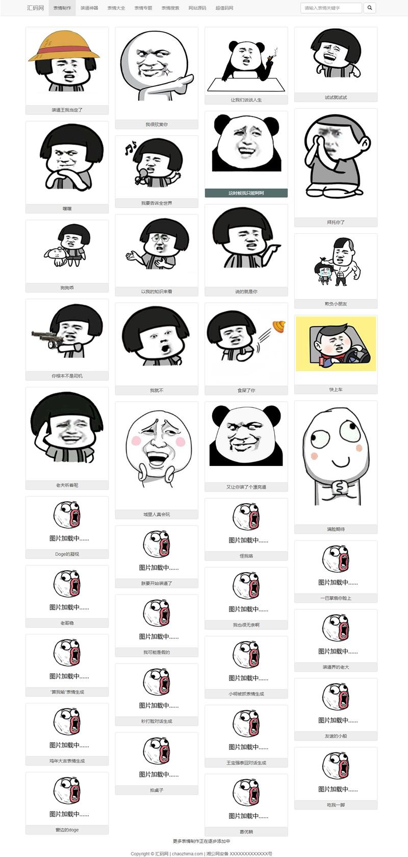 自适应支持手机浏览,图片表情制作,QQ斗图生成,搜狗图片搜索 第1张