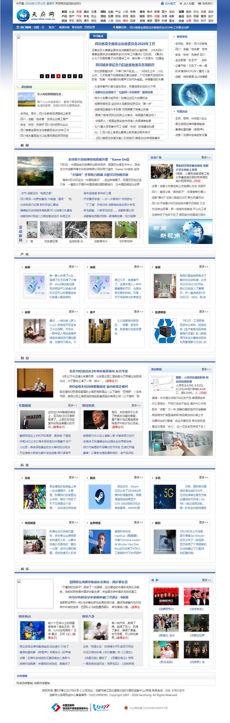 新闻资讯门户网站整站源码 帝国cms内核 第1张