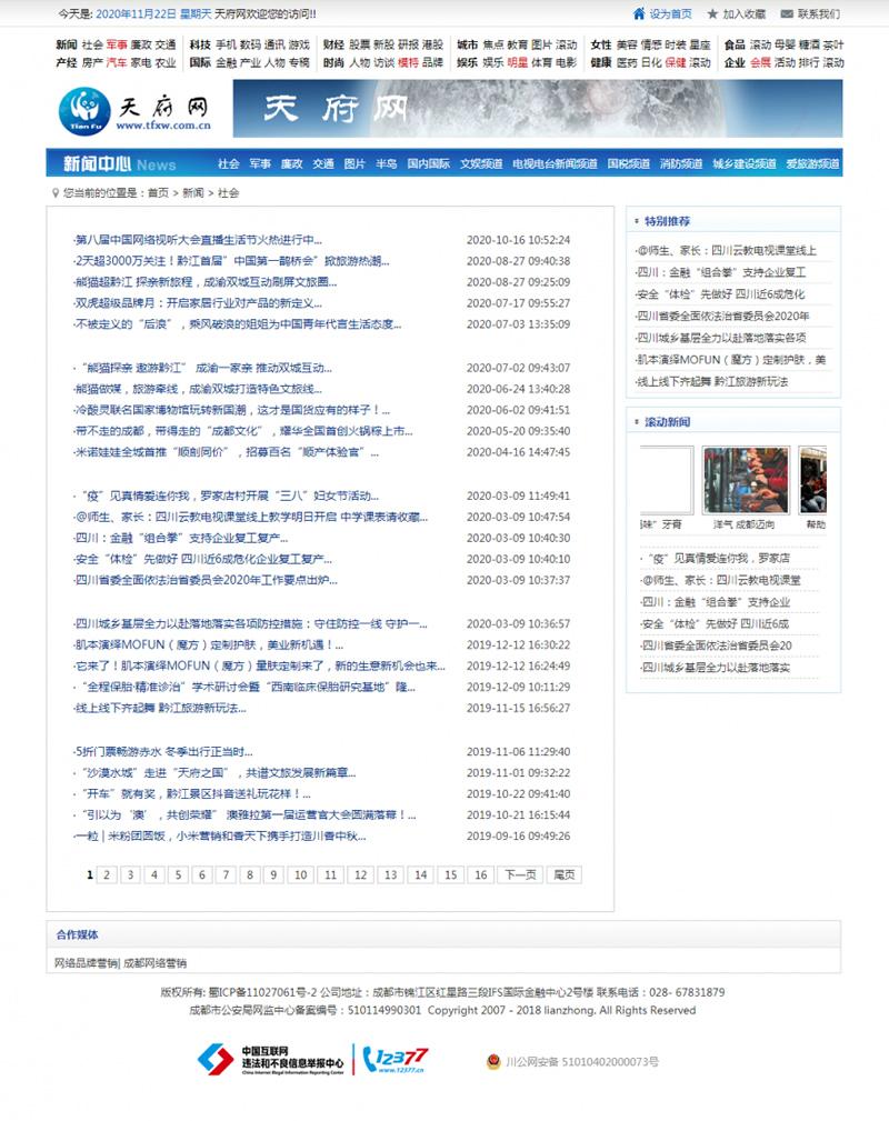 新闻资讯门户网站整站源码 帝国cms内核 第2张