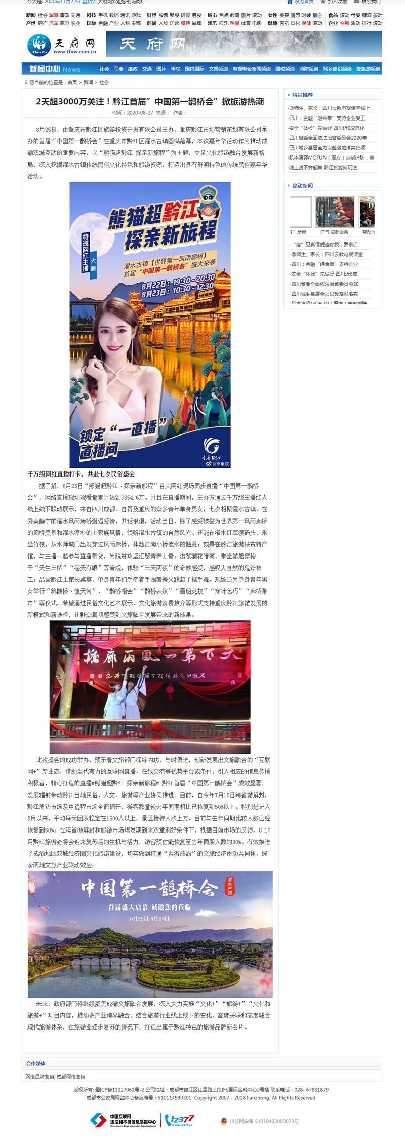 新闻资讯门户网站整站源码 帝国cms内核 第3张
