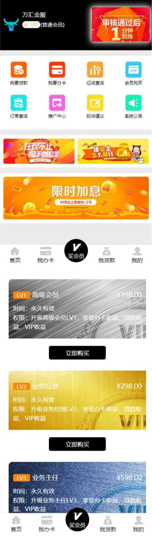 【独家发布】11月最新修复版万汇金服全新UI的贷款源码/完整数据库 第1张