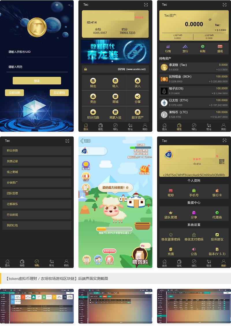 多语言token虚拟币usdt新版本农场牧场游戏区块链/矿机理财源码 第1张