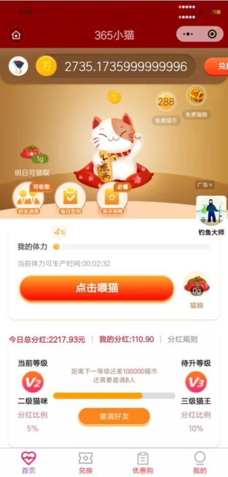 【独家发布】12月最新小程序区块养猫/理财/完整漂亮无问题 第1张