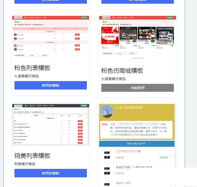 PHP简洁响应式精美列表商城发卡网站源码 第1张