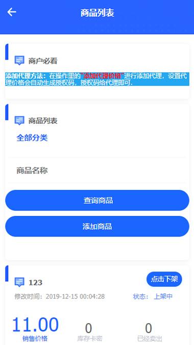 【自动发卡】企业商户运营版带WAP手机端[多种主题+亲测可用] 第2张