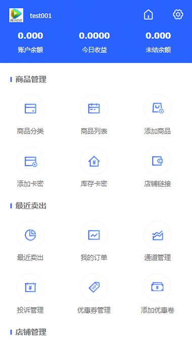 【自动发卡】企业商户运营版带WAP手机端[多种主题+亲测可用] 第1张