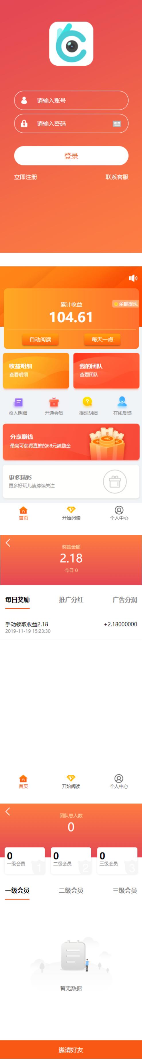 【自动阅读】橙色UI赚积分系统[3级团队] 第1张