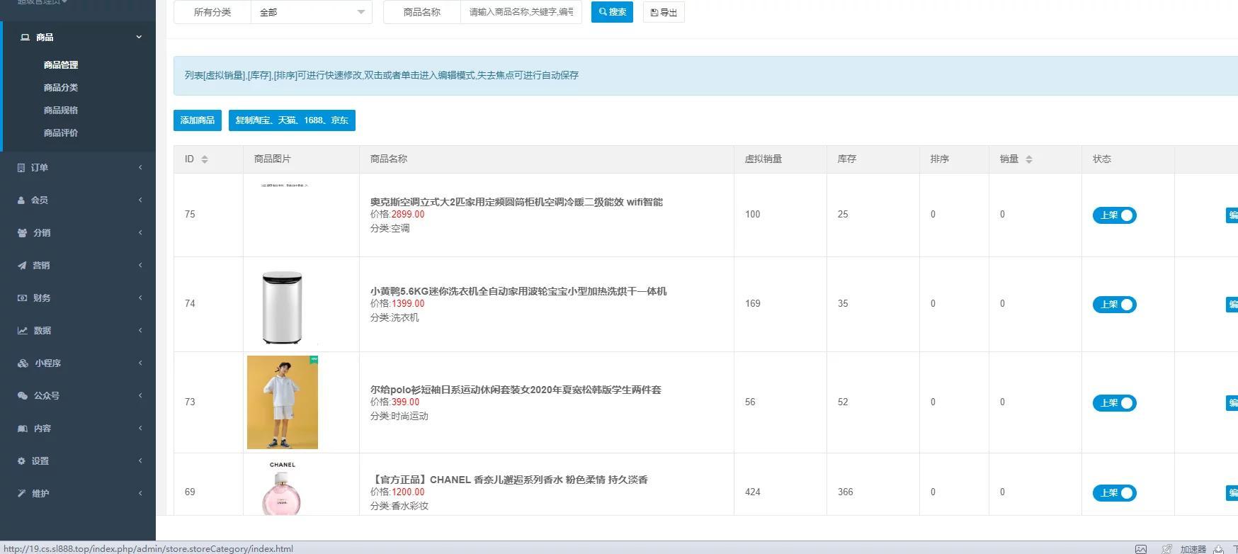 【亲测无措】12月最新服务器打包运营级价值几千的H5商城源码 第3张