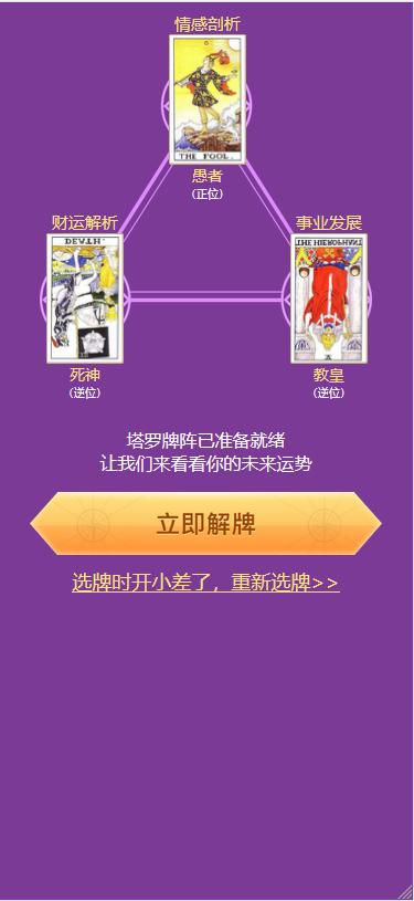 【亲测修复版】12月最新塔罗牌修复支付问题/带教程/免签约支付已接 第2张