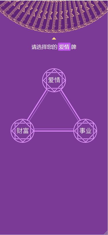【亲测修复版】12月最新塔罗牌修复支付问题/带教程/免签约支付已接 第4张