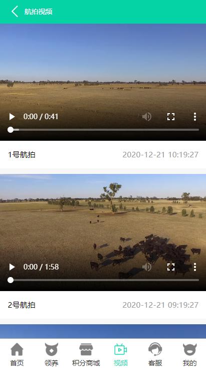 【牧场养牛】带积分商城+抽奖+会员特权 第4张