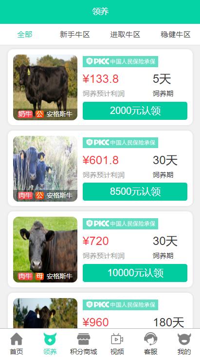 【牧场养牛】带积分商城+抽奖+会员特权 第2张