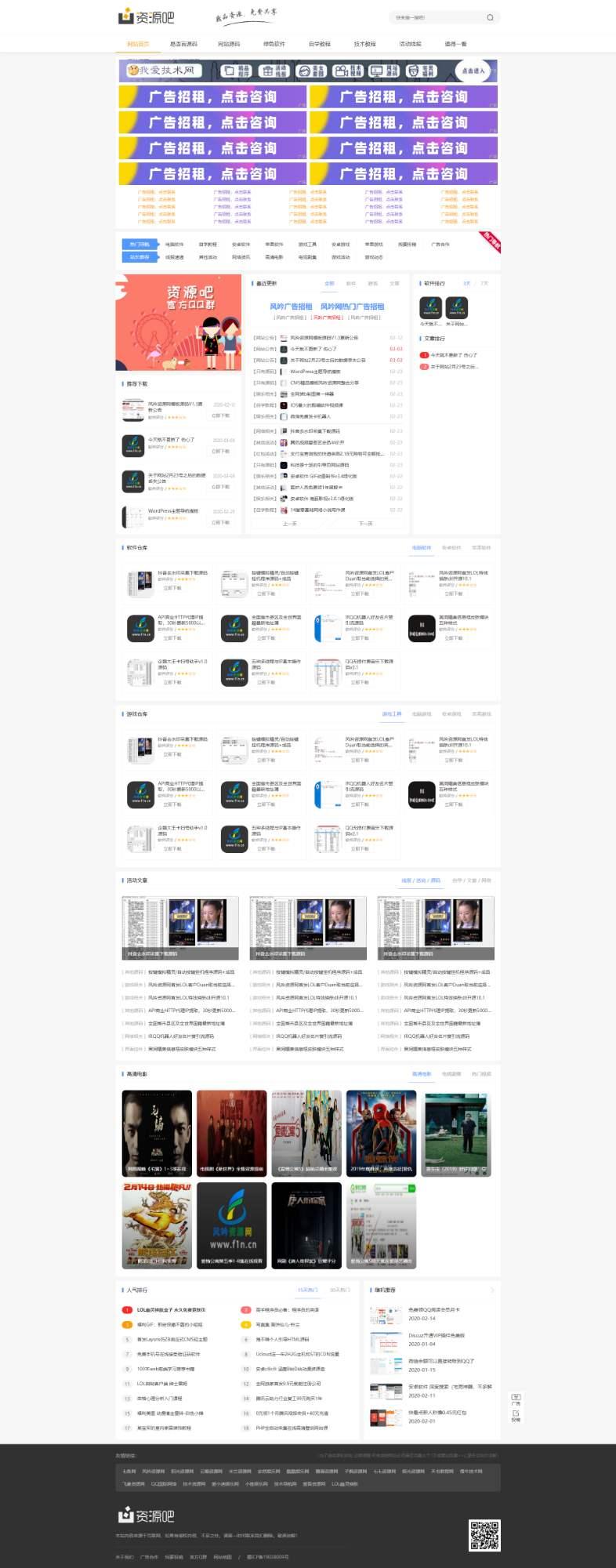 资源吧网站模板下载 织梦CMS精仿资源吧网站模板 第1张