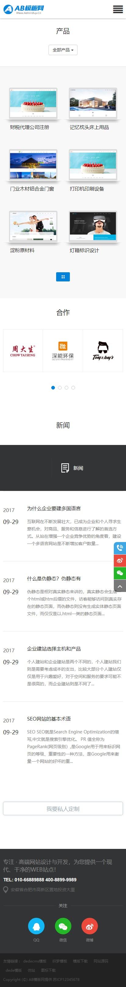 黑色网络建站网站源码 织梦dedecms模板 [自适应手机版] 第2张