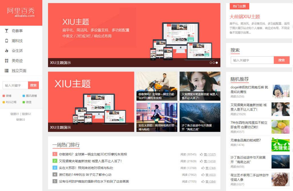 wordpress主题 阿里百秀XIU v7.7版本 第1张