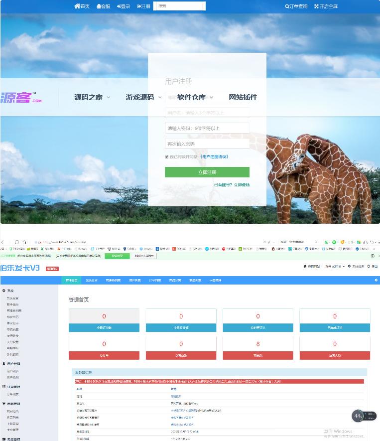 PHP格子在线自动发卡网源码 全新一键安装版 第1张