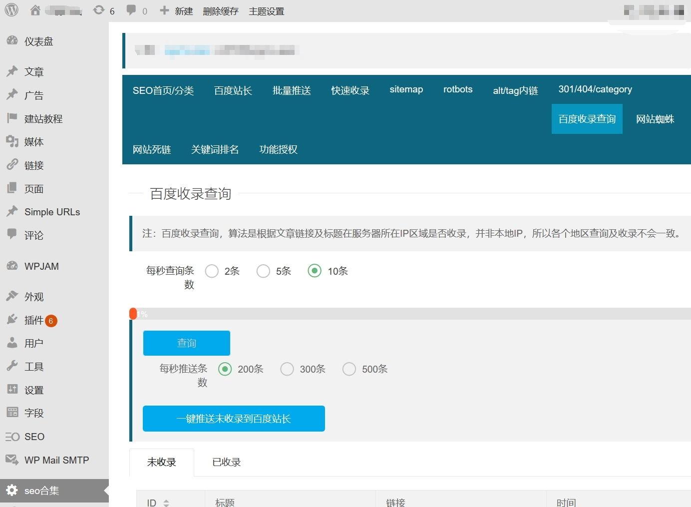 百度SEO合集 WordPress插件+seo优化插件+快速收录+网站蜘蛛 第1张