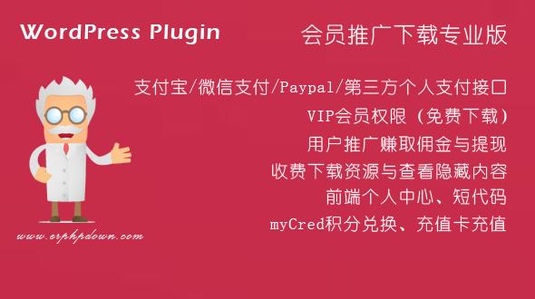 WordPress VIP收费下载插件Erphpdown v11.7 第1张